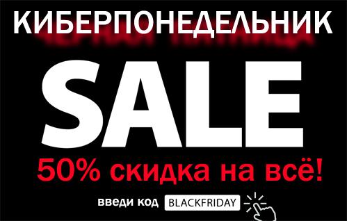 купон BLACKFRIDAY - цены пополам!