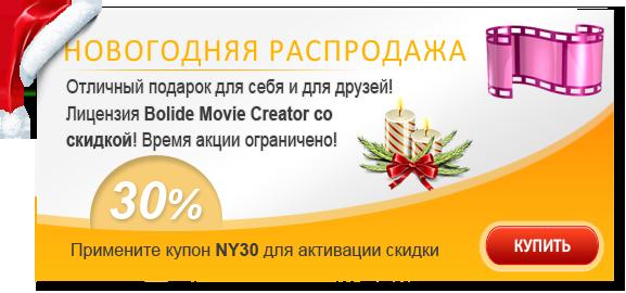 Купон NY2019 активирует новогоднюю скидку!