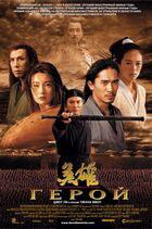 Герой / Ying xiong (2002)