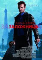 Заложница / Taken (2007)