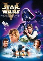 Звёздные войны: Эпизод 5 – Империя наносит ответный удар / Star Wars: Episode V - The Empire Strikes Back (1980)