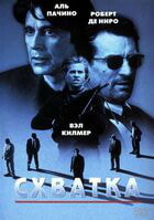 Схватка / Heat (1995)