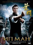Ип Ман / Yip Man (2008)