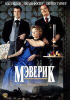 Мэверик / Maverick (1994)