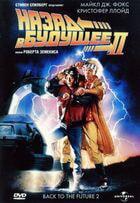 Назад в будущее 2 / Back to the Future Part II (1989)