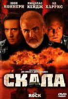 Скала / The Rock (1996)