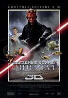 Звездные войны: Эпизод 1 – Скрытая угроза / Star Wars: Episode I - The Phantom Menace (1999)