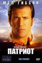 Патриот / The Patriot (2000)