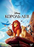 Король Лев / The Lion King (1994)