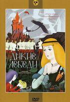 Дикие лебеди / Дикие лебеди (1962)