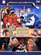 Сказка о царе Салтане / Сказка о царе Салтане (1984)