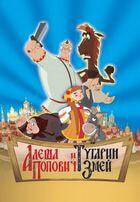 Алеша Попович и Тугарин Змей / Алеша Попович и Тугарин Змей (2004)