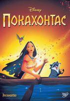 Покахонтас / Pocahontas (1995)