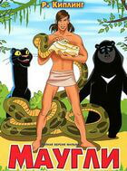 Маугли / Маугли (1973)