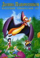Долина папоротников: Последний тропический лес / FernGully: The Last Rainforest (1992)