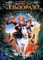 Дорога на Эльдорадо / The Road to El Dorado (2000)