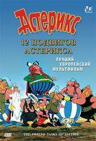 12 подвигов Астерикса / Les douze travaux d'Astйrix (1976)