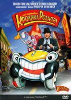 Кто подставил кролика Роджера / Who Framed Roger Rabbit (1988)