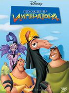 Похождения императора / The Emperor's New Groove (2000)