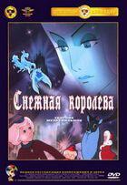 Снежная королева / Снежная королева (1957)