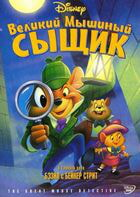 Великий мышиный сыщик / The Great Mouse Detective (1986)
