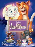 Коты-аристократы / The AristoCats (1970)