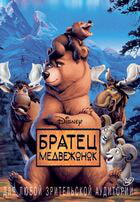 Братец медвежонок / Brother Bear (2003)