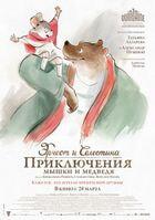Эрнест и Селестина: Приключения мышки и медведя / Ernest et Cйlestine (2012)