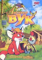 Лисенок Вук / Vuk (1981)
