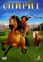 Спирит: Душа прерий / Spirit: Stallion of the Cimarron (2002)