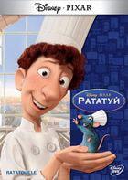 Рататуй / Ratatouille (2007)