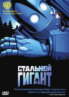 Стальной гигант / The Iron Giant (1999)