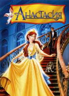 Анастасия / Anastasia (1997)