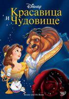 Красавица и чудовище / Beauty and the Beast (1991)