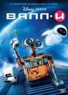 ВАЛЛ·И / WALL·E (2008)