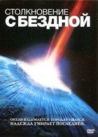 Столкновение с бездной / Deep Impact (1998)