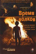 Время волков / Le temps du loup (2002)