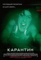 Карантин / Quarantine (2008)