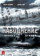 Наводнение / Flood (2007)