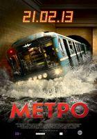 Метро / Метро (2012)