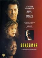Эпидемия / Outbreak (1995)