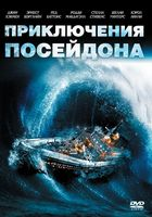 Приключения 'Посейдона' / The Poseidon Adventure (1972)
