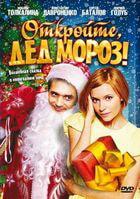 Откройте, Дед Мороз! / Откройте, Дед Мороз! (2007)