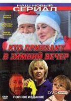 Кто приходит в зимний вечер / Кто приходит в зимний вечер (2006)