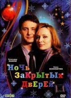 Ночь закрытых дверей / Ночь закрытых дверей (2008)
