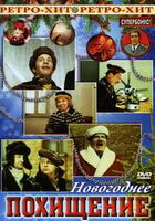 Новогоднее похищение / Новогоднее похищение (1969)
