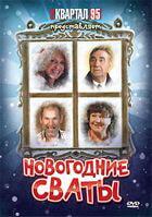 Новогодние сваты / Novogodnie svaty (2010)