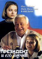 Президент и его внучка / Президент и его внучка (1999)