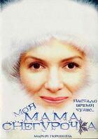 Моя мама Снегурочка / Моя мама Снегурочка (2007)