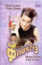 Француз / Француз (2004)